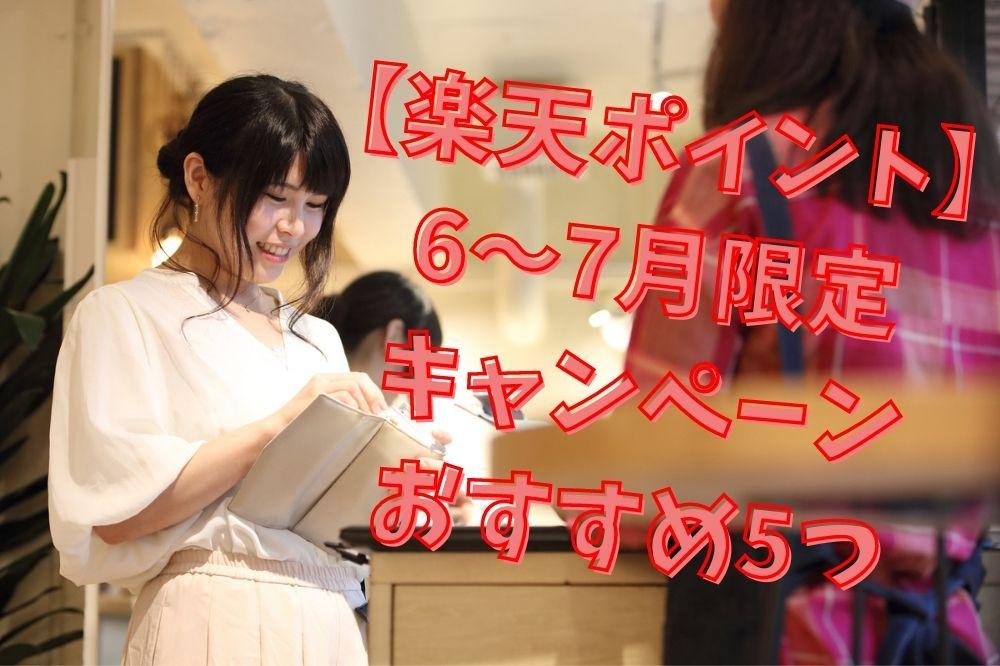 【楽天ポイント】6~7月限定 店頭の買い物をすると参加できる「楽天ポイントキャンペーン」5選