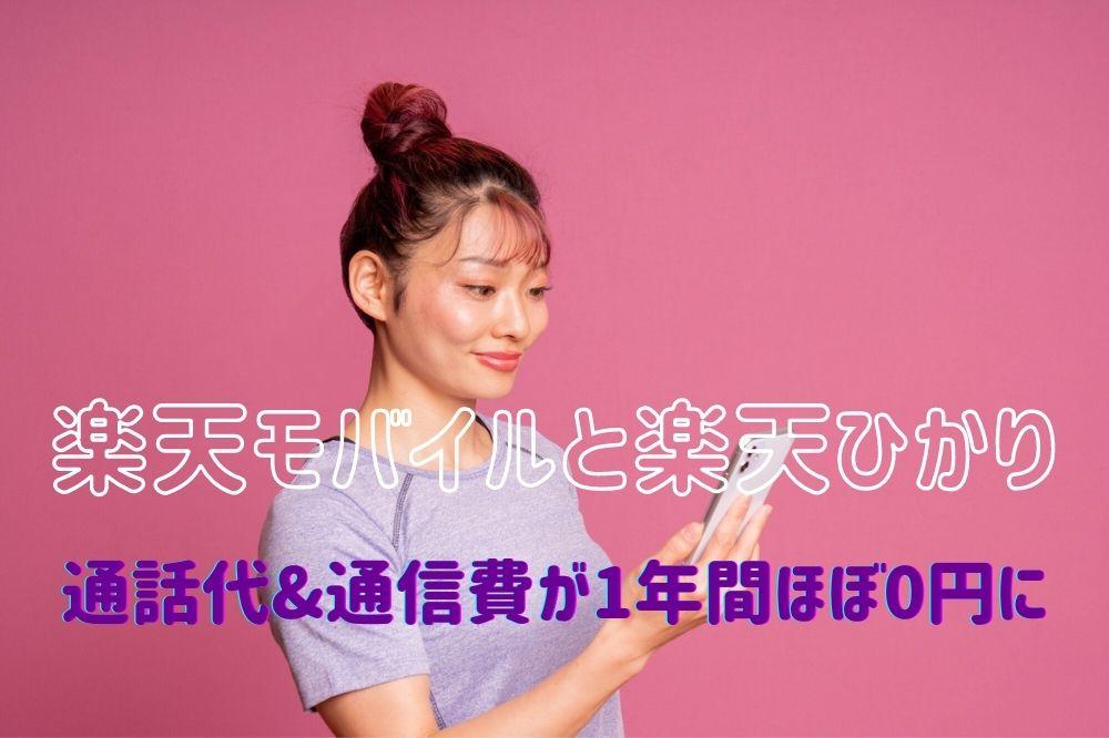 【楽天モバイルと楽天ひかり】通話代&通信費が1年間ほぼ0円に 1か月使ってみた感想と注意点