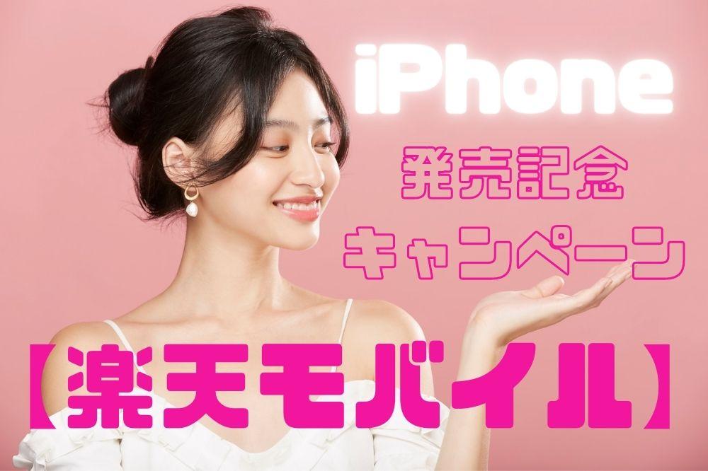 【楽天モバイル】iPhone発売記念キャンペーン 最大2万円相当分をポイント還元