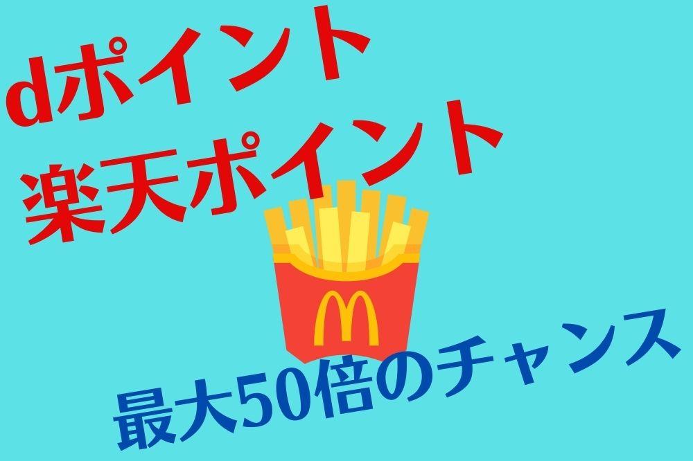 【マクドナルド】dポイント・楽天ポイント最大50倍のチャンス 10月からの還元ルール変更も解説