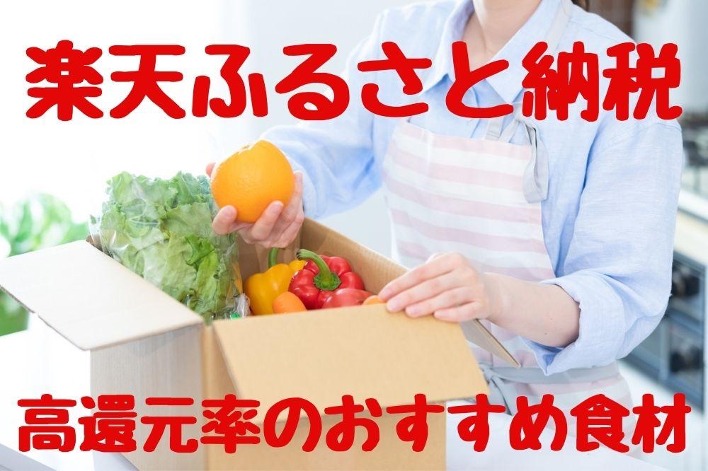 【楽天ふるさと納税】高還元率のおすすめ食材をご紹介! 小分けパックで管理も楽々