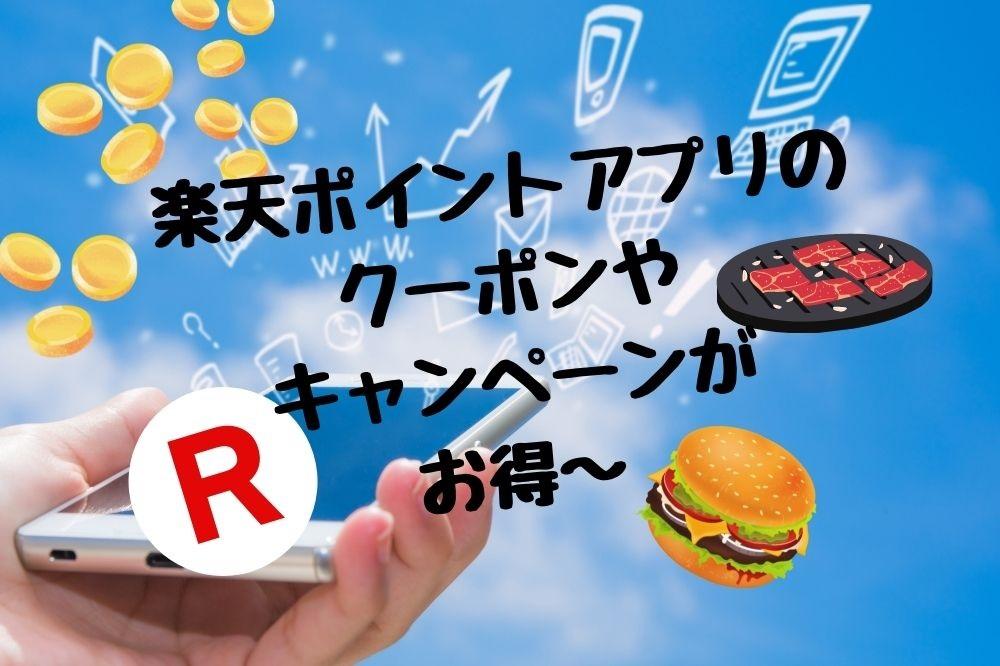 「楽天ポイントアプリ」内のクーポン&キャンペーン 全部使えば1000円以上お得な活用法