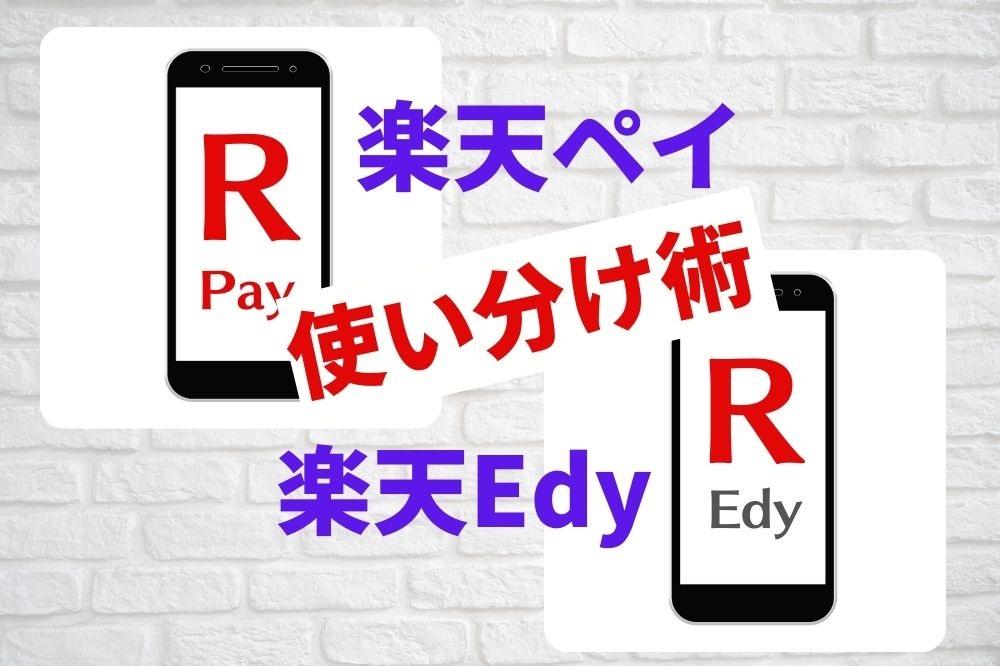 楽天Payと楽天Edyの使い分け術 還元率や強みの違いと各おすすめの支払い方