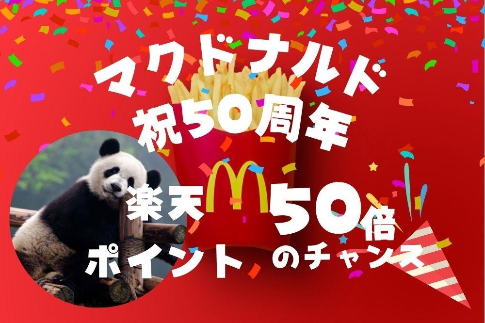 【マクドナルド50周年ポイント祭り】抽選で楽天ポイント最大50倍、外れても2倍のチャンス ~9/7まで