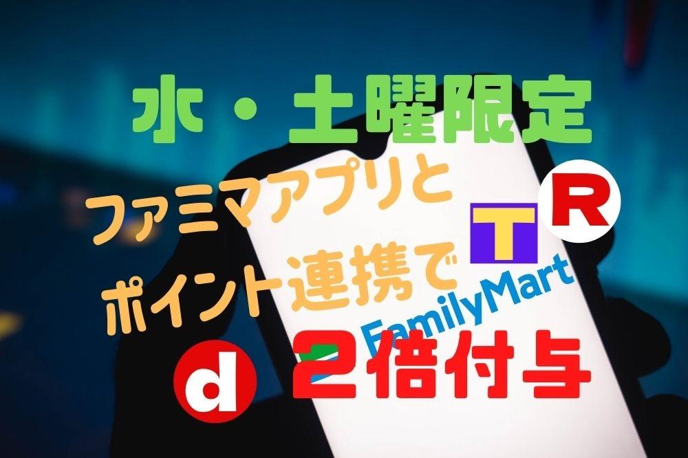 【ファミマ】水・土曜はd・楽天・Tポイント2倍キャンペーン アプリ連携とお得な特徴3つ