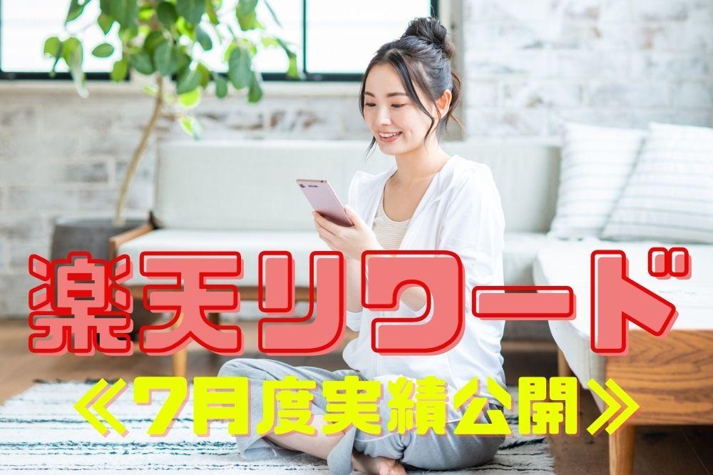 【楽天リワード】7月度実績公開 スマートニュースでのポイント獲得方法も紹介