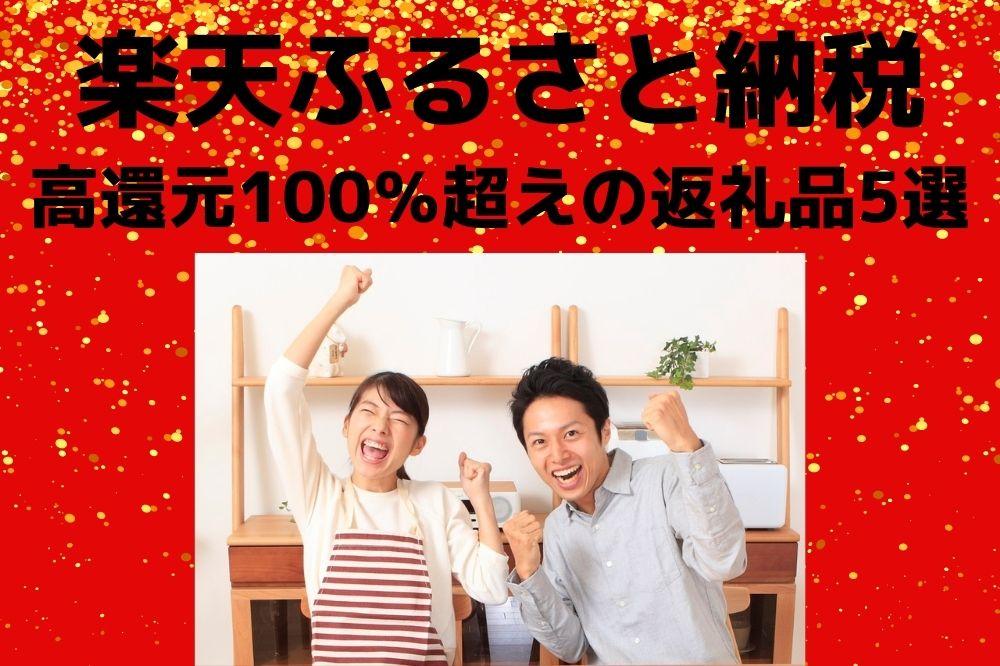 【楽天ふるさと納税】高還元100%超えの返礼品5選 申し込むだけでお得