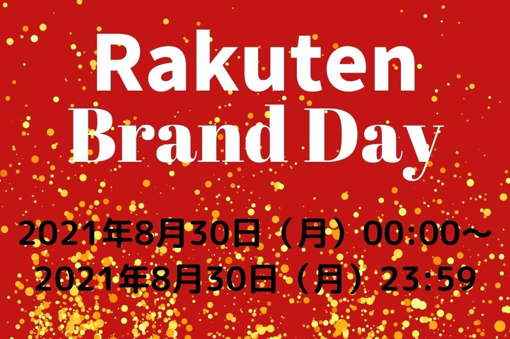 【楽天ブランドデー】1日限りのスペシャルイベント 特別価格にポイントアップ