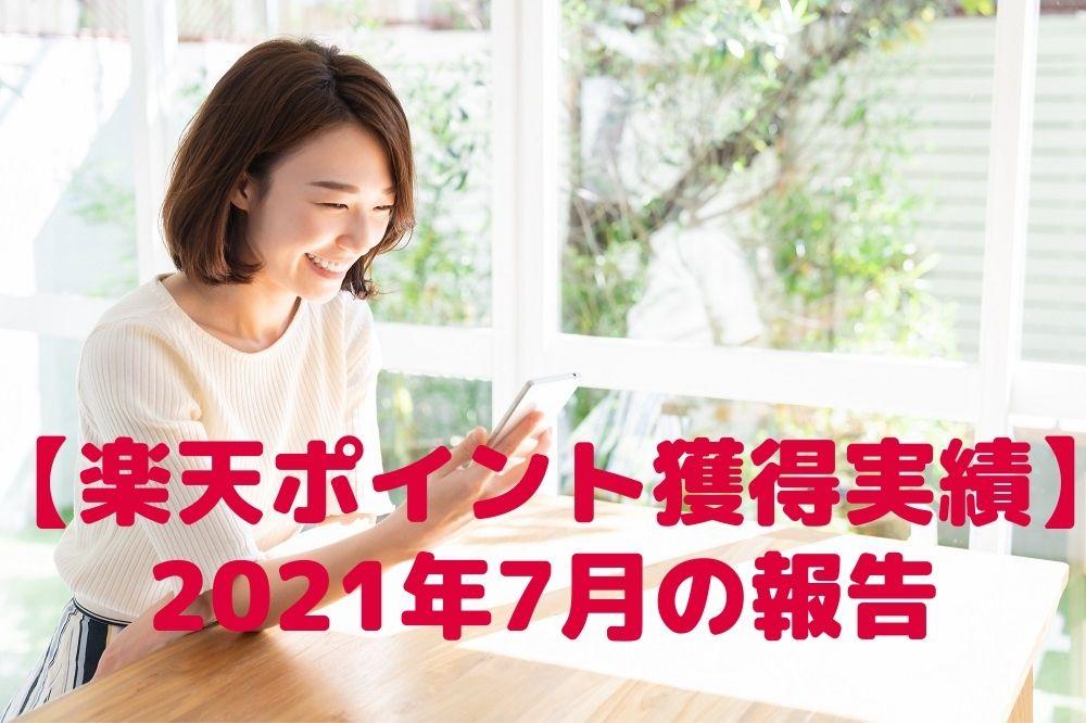 【楽天ポイント獲得実績】2021年7月の報告 先月より微増の理由