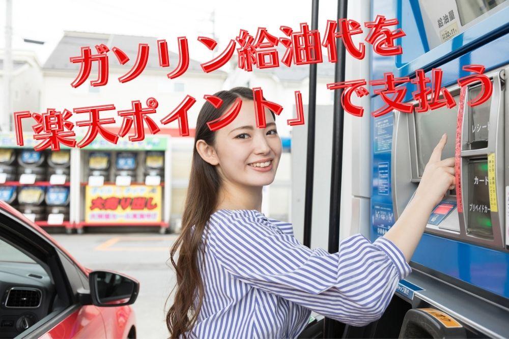 ガソリン給油代を「楽天ポイント」で支払う基本の「き」 全額ポイント使用できた攻略法も紹介