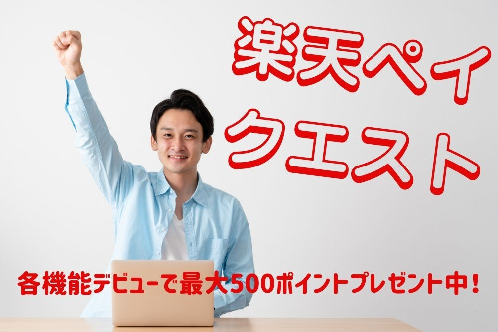 【楽天ペイ】「楽天ペイクエスト」9/30まで実施中! アプリの各機能デビューで最大500ポイントプレゼント中