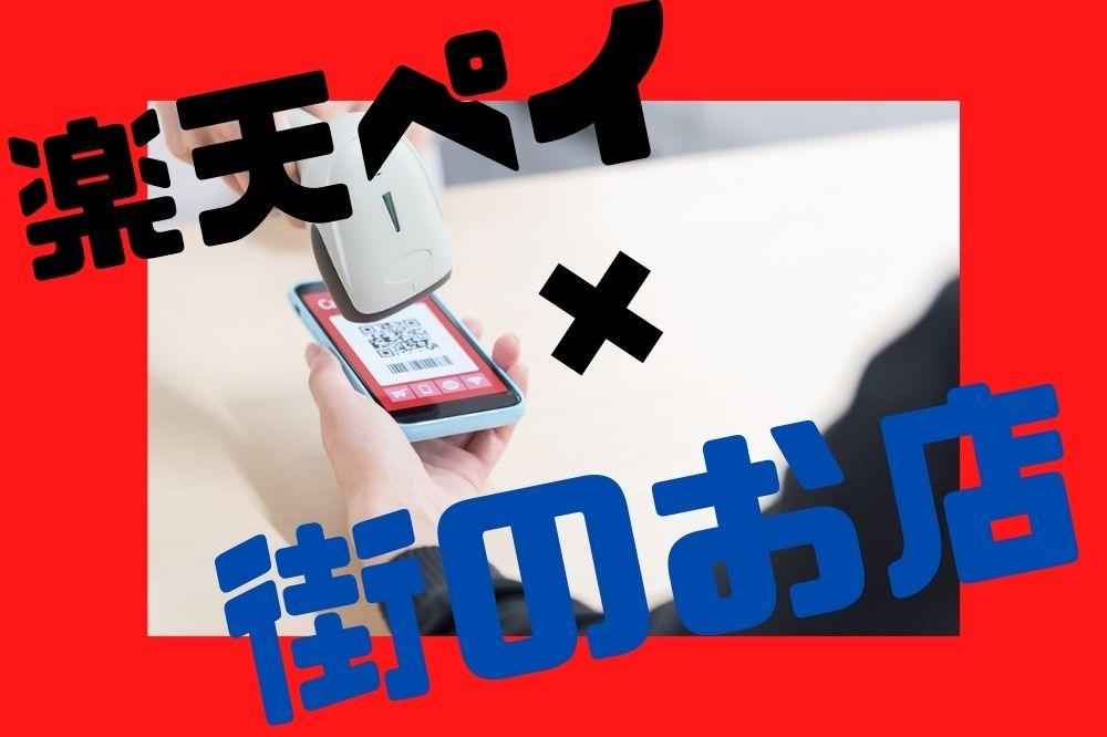【9月開催】楽天ペイおすすめ5つのキャンペーンまとめ 地域密着でお得に買い物