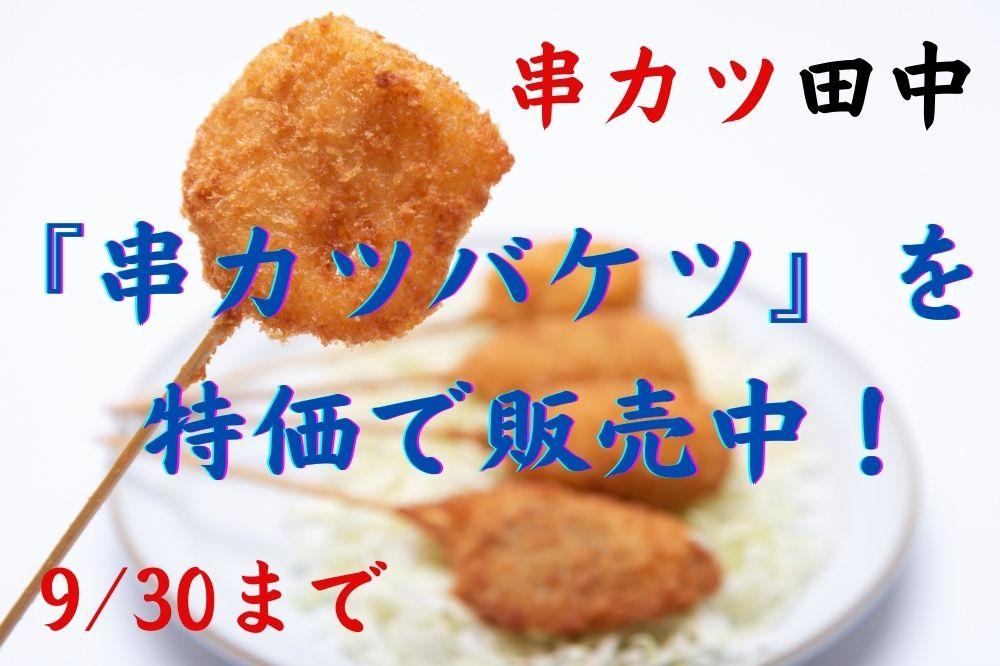 【串カツ田中】9/30まで「串カツバケツ」が今だけお得 楽天ペイも利用可能に