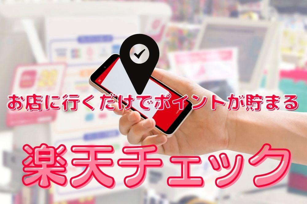 【楽天チェック】お店に行くだけでポイントが貯まるアプリを紹介
