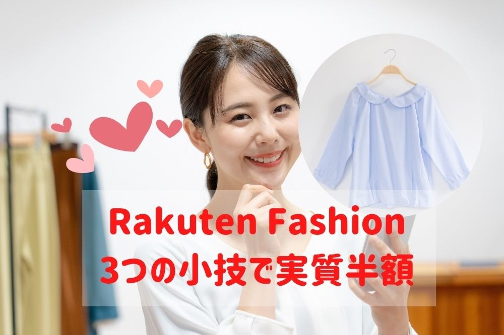 【Rakuten Fashion】実質半額で購入する「3つの小技」 楽天DEALなどの併用術紹介