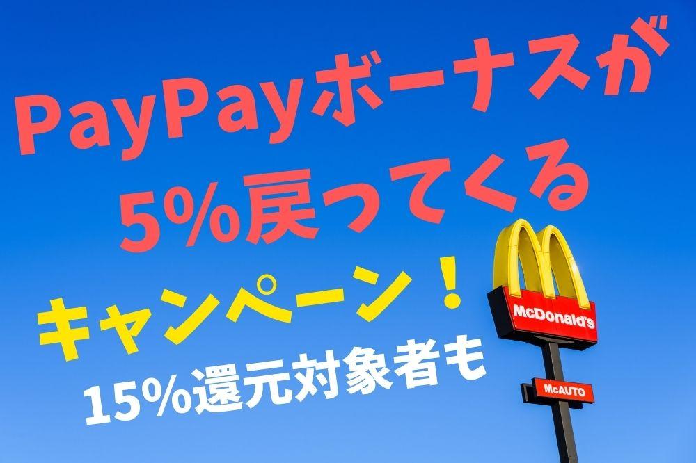 PayPayボーナスが 5%戻ってくる