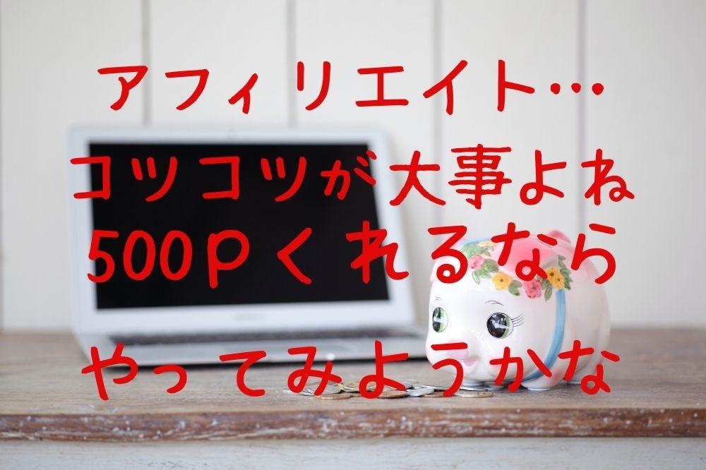 10月中【楽天アフィリエイト】初心者応援企画で最大510ポイントプレゼント 始め方とコツ