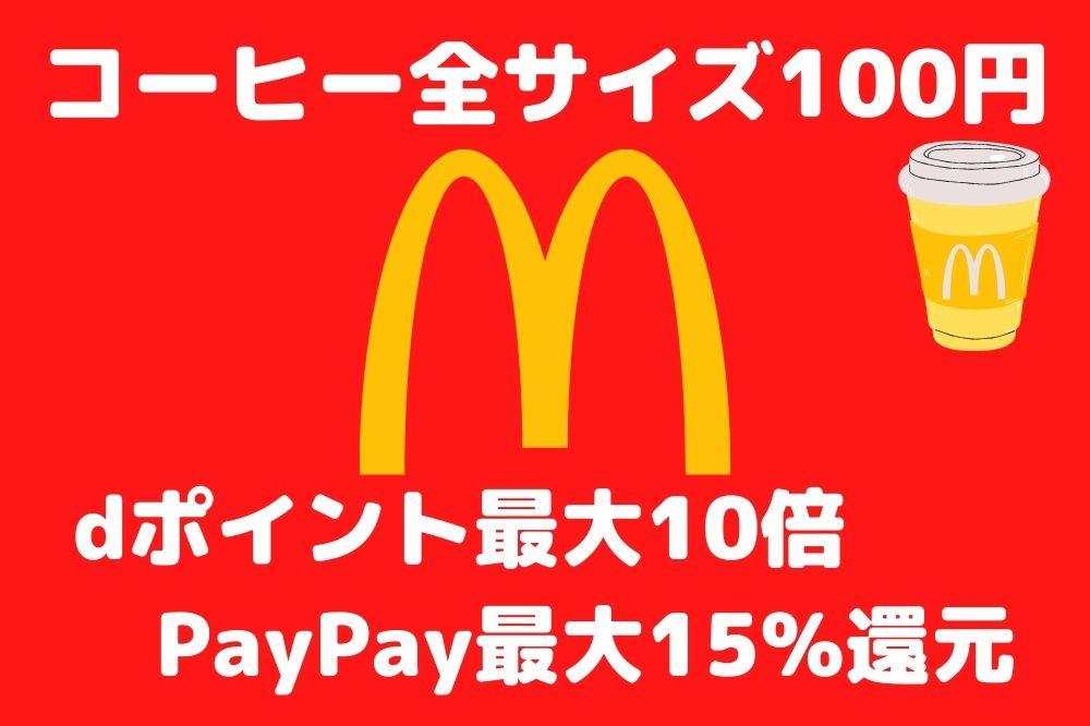 【マクドナルド】コーヒー全サイズ100円 dポイント最大10倍、PayPay最大15%還元でさらにお得
