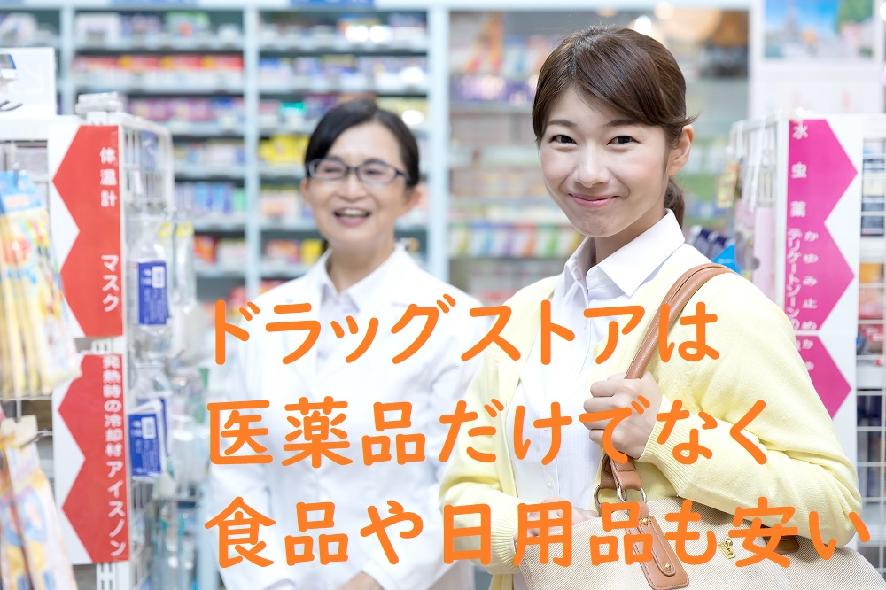 ドラッグストア節約活用術。医薬品だけでなく食品や日用品も安い