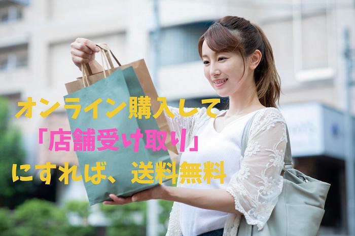 オンライン購入して 「店舗受け取り」 にすれば、送料無料